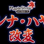 https://static.nexon.co.jp/maplestory/ver2017/campaign/akatsuki_i4na/index/ttl.png